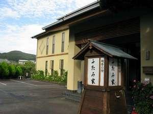 磯香の宿ふたみ家の写真