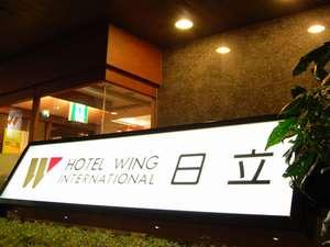 ホテルウィングインターナショナル日立