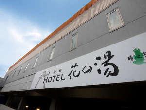 時之栖 富嶽温泉 ホテル花の湯の写真