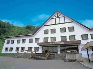湯元 ホロホロ山荘の写真