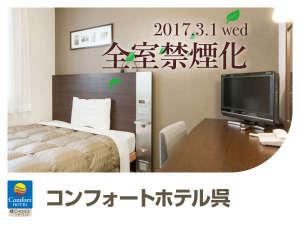 コンフォートホテル呉:2017年3月1日、全室禁煙化いたしました。より快適になった客室をぜひご利用ください。