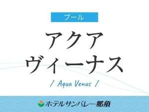 【看板】アクア・ヴィーナス