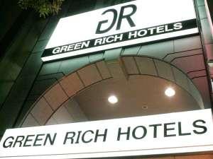 グリーンリッチホテル西鉄大橋駅前の写真