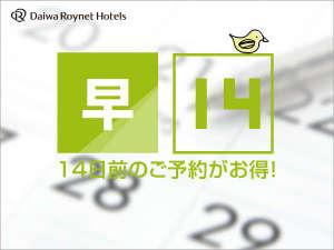 ダイワロイネットホテル金沢