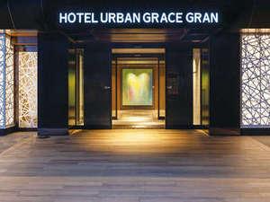ホテルアーバングレイスグランの写真