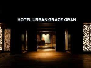 ホテルアーバングレイスグラン
