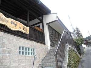 野沢温泉村の小さな料理民宿 畔上館の写真