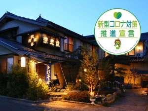民芸旅館 深志荘の写真