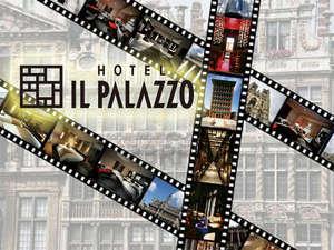 ホテル イル・パラッツォ