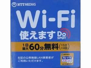 湯平温泉 旅館 坂本屋:公衆無線LAN(DoSPOT)を開設しました。館内にて使えます。
