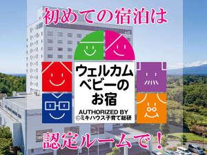 ロイヤルホテル 那須