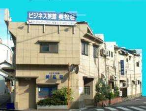ビジネス旅館 美松荘の写真