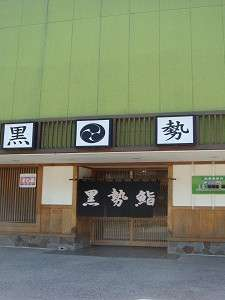 年間民宿 黒勢鮨の写真