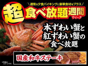 ホテル奥久慈館:期間限定 超食べ放題週間