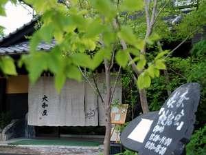 旅館 大和屋の写真