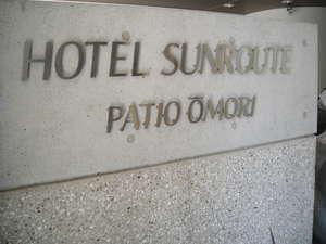 ホテルサンルートパティオ大森
