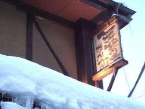 雪景色のなかや旅館看板