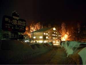 旭岳温泉 湯元 湧駒荘の写真