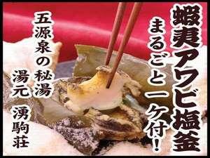 旭川旭岳温泉 湯元 湧駒荘:お一人様にまるごと1個のエゾアワビ!塩釜焼でどうぞ♪