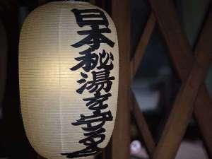 旭川旭岳温泉 湯元 湧駒荘:北海道で数軒のみが認められた秘湯の証です