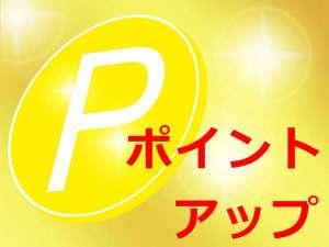 名鉄イン知多半田駅前:ポイントアッププラン。お得にGETしよう♪