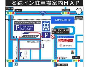 名鉄イン知多半田駅前:駐車場案内マップ