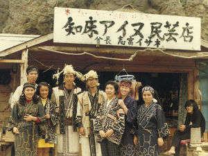 温泉民宿 酋長の家:創業50周年の老舗です。