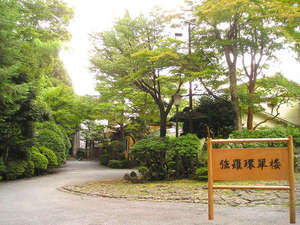 強羅温泉 自家温泉掛け流しの宿 強羅環翠楼:*旧三菱財閥の岩崎家の別荘だった歴史ある当旅館。広大な自然に包まれ静けさが広がります。
