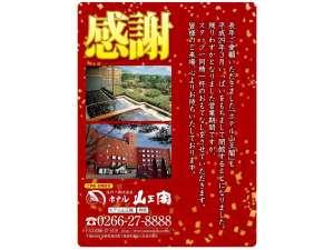 ホテル山王閣:長年ご愛顧を頂きましたが、平成29年3月末日をもちまして、閉館することとなりました。