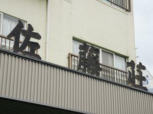 原鶴温泉 旅館 佐藤荘の写真