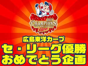 グランドプリンスホテル広島:広島東洋カープ セ・リーグ優勝おめでとうセール開催