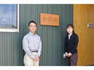 志賀高原山麓・信州中野 小さな旅の宿 ゲストハウスかのか:旅と山好きな夫婦が皆様をお迎え致します。 ご希望の方とは旅の情報交換も楽しみにしております。