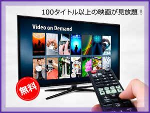 横浜桜木町タウンホテル:100タイトル以上の映画、ドラマ、バラエティ番組など無料で見放題