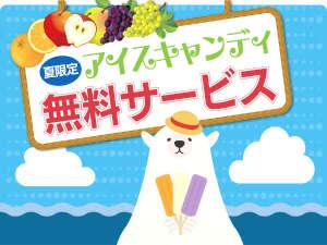 横浜桜木町タウンホテル:今年もやりますっ!★夏季限定★アイスキャンディ無料サービス実施中♪※なくなり次第終了
