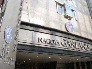 名古屋ガーランドホテルの写真