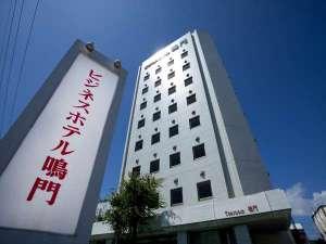 ビジネスホテル鳴門の写真