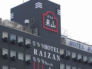 北館 ビジネスホテル来山の写真