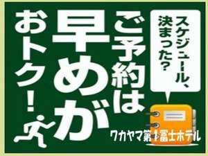 ワカヤマ第1冨士ホテル