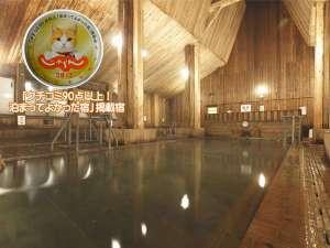 日本の山岳温泉リゾート 新玉川温泉:クチコミ90点以上!泊まってよかった宿」掲載宿に認定されまし♪