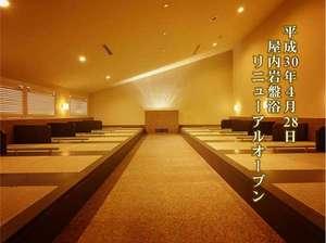 日本の山岳温泉リゾート 新玉川温泉:装いも新たに屋内岩盤浴が移転しリニューアルオープンいたします♪
