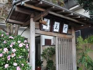 【割烹旅館・寿美礼】3代続く伝統の門構え