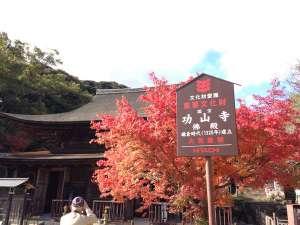 割烹旅館寿美礼:境内にある仏殿は鎌倉時代建立で、我国最古の物で国宝です。紅葉の時は必見です。
