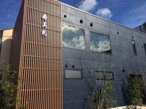 割烹旅館寿美礼:2018年12月に下関初!駅近貸切風呂オープン。「薫 the fu-ro」