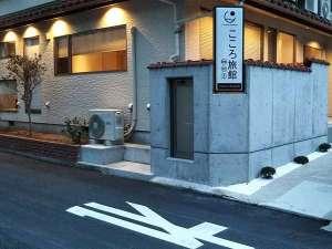 こころ旅館の写真