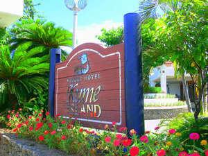 リゾートホテル久米アイランド:*【看板】島人気分で島旅を満喫してください