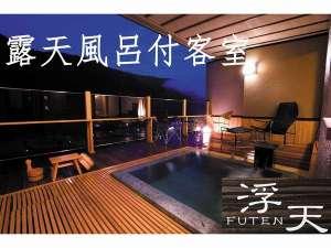 浮羽別館  新紫陽:露付和洋室~浮天~