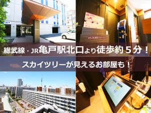 スーパーホテル東京・亀戸:東京の下町「亀戸」散策に大人気エリア!