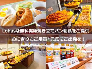 スーパーホテル東京・亀戸:女性にも大人気!「Lohasな焼き立てパン朝食無料」