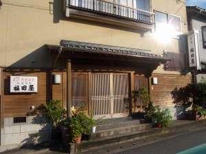 内湯旅館 福田屋の写真