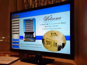 近江八幡ステーションホテル:大きな32型液晶テレビは、最新VODシステム搭載